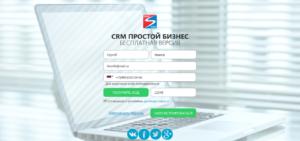 Регистрация в CRM Простой бизнес» фото