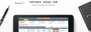Бизнес.Ру CRM фото