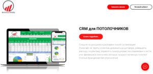 CRM Финконтроль фото