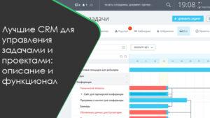 Лучшие CRM для управления задачами и проектами описание и функционал фото