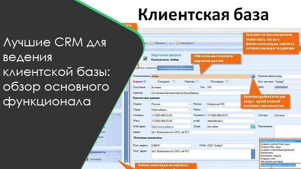 Лучшие CRM для ведения клиентской базы: обзор основного функционала фото