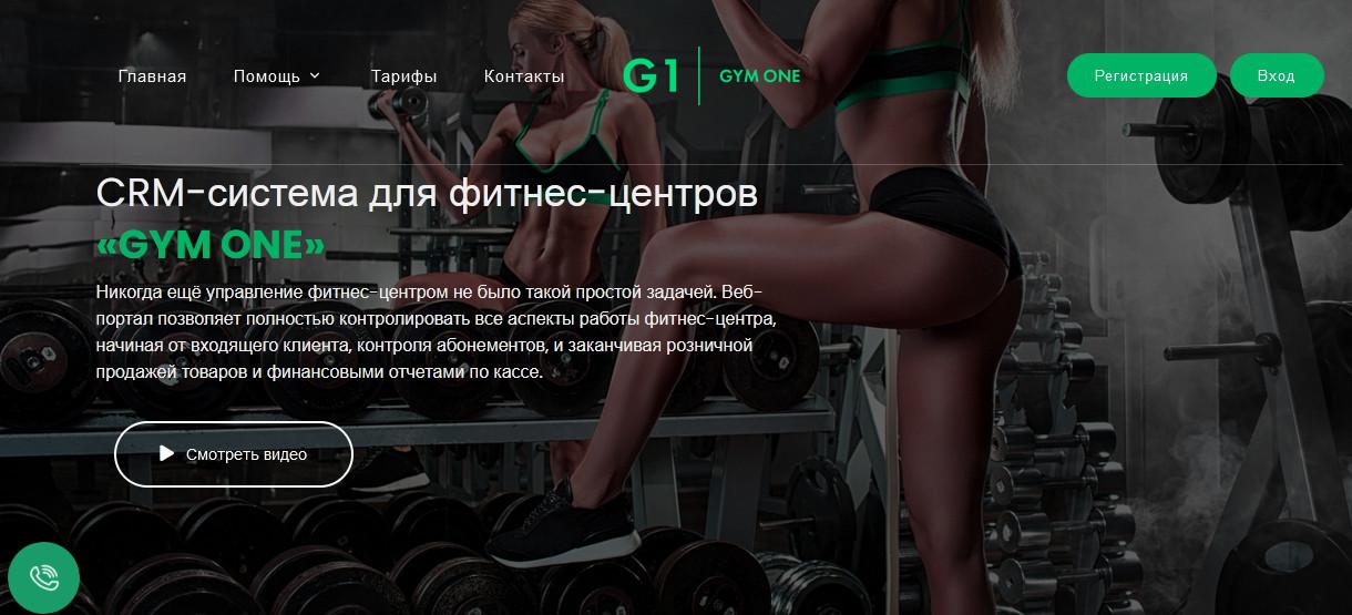 Что такое Gym One фото