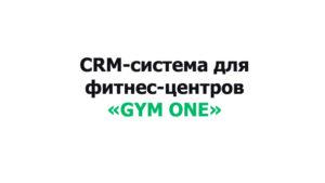 Gym One: лучшая CRM-система для автоматизации спортклубов и фитнес-центров фото